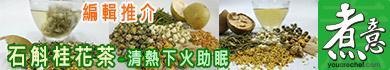 煮意-石斛桂花茶