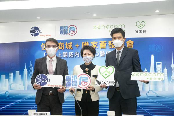 GS1 HK與Zenecom攜手助港企拓展國內O2O醫健美萬億商機