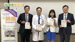 臺大肺癌團隊傳授抗癌計畫