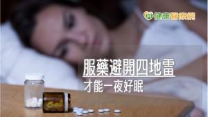 服用安眠藥還是失眠?
