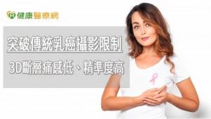 突破傳統乳癌攝影限制
