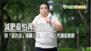 減肥最怕再度復胖!