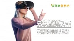 安寧療護導入VR 不帶遺憾走完人生路