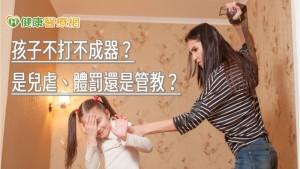 孩子不打不成器?是兒虐、體罰還是管教? 當心只會造成負面影響