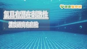 室內游泳池暗藏危機? 冬季游泳注意吸這個過量會傷肺