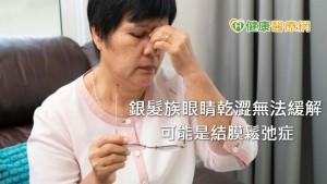點眼藥水還是眼睛乾!老年結膜鬆弛症 羊膜組織修復速度佳
