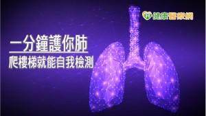 一分鐘登階檢測COPD 你是哪個階段?