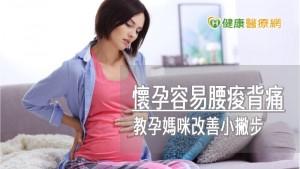 懷孕容易腰痠背痛 醫師教孕媽咪改善小撇步