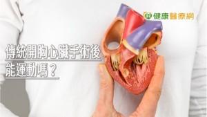 傳統開胸心臟手術後能運動嗎? 專業醫師給答案