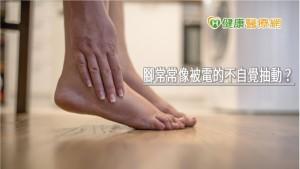 腳常常像被電的不自覺抽動? 恐是「不寧腿症候群」惹禍