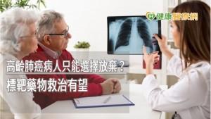 高齡肺癌病人只能選擇放棄? 標靶藥物救治有望