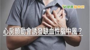 心房顫動會誘發缺血性腦中風? 專科醫解謎