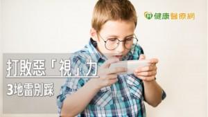 戴眼鏡控制度數? 8成學童都答錯了!
