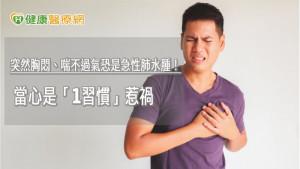 突然胸悶、喘不過氣恐是急性肺水腫! 當心是「1習慣」惹禍