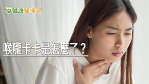 喉嚨卡卡是怎麼了? 醫揭「2種情況」最常見