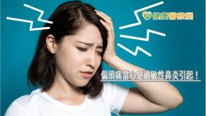 偏頭痛當心是過敏性鼻炎引起! 專科醫師解析原因