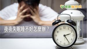夜夜失眠睡不好怎麼辦? 實證醫學證實:中醫針灸6周改善睡眠