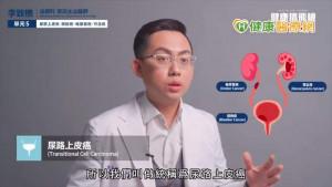 無痛血尿勿輕忽!中年男罹患尿路上皮癌